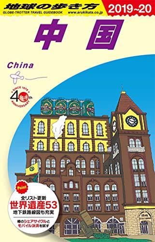 D01 地球の歩き方 中国 2019~2020