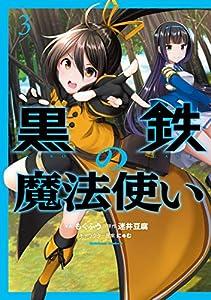 黒鉄の魔法使い (3) (角川コミックス・エース)
