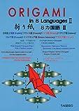 折り紙8カ国語(2)