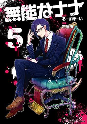 無能なナナ(5) (ガンガンコミックス)の詳細を見る