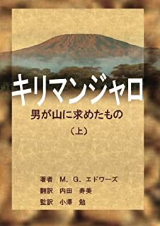 キリマンジャロ男が山に求めたもの(上) (世界冒険シリーズ)