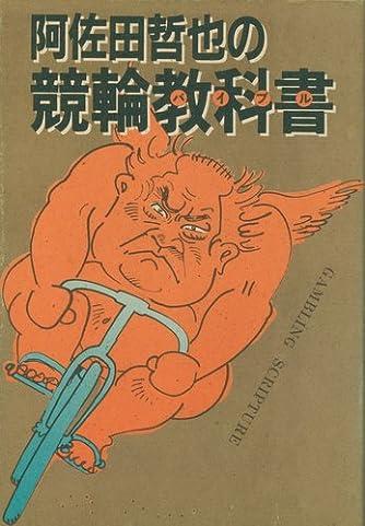 阿佐田哲也の競輪教科書(バイブル)