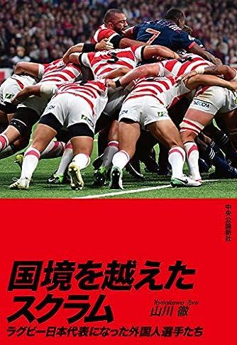 国境を越えたスクラム-ラグビー日本代表になった外国人選手たち (単行本)