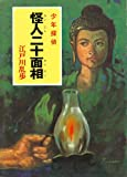 ([え]2-1)怪人二十面相 江戸川乱歩・少年探偵1 (ポプラ文庫クラシック)