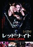 レッド・ナイト 女処刑人たちの夜[DVD]