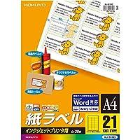 コクヨ IJP用紙ラベル A4 21面 20枚