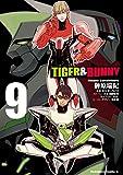 TIGER&BUNNY(9) (角川コミックス・エース)