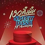 Praise (Spicydisc 14th Anniversary Version)