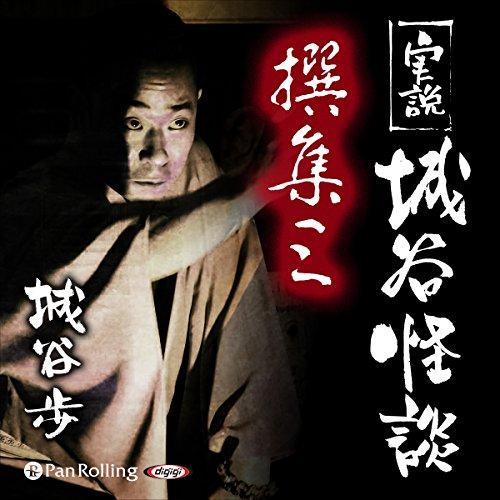 『実説 城谷怪談 撰集 三』のカバーアート