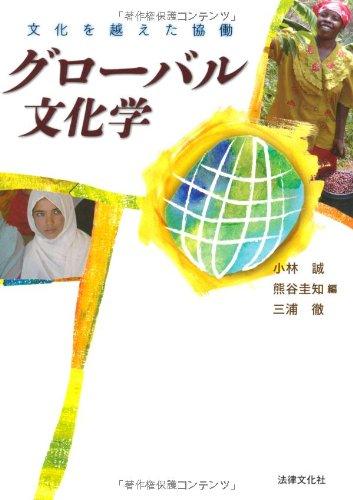 グローバル文化学: 文化を越えた協働の詳細を見る