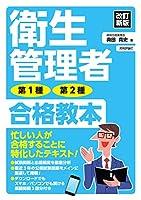 51sApu7ShaL. SL200  - 衛生管理者試験