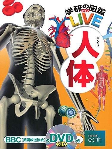 【DVD付】人体 (学研の図鑑LIVE) 3歳~小学生向け 図鑑の詳細を見る