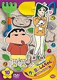 クレヨンしんちゃん TV版傑作選 第13期シリーズ 10 まつざか先生のシロだゾ[DVD]