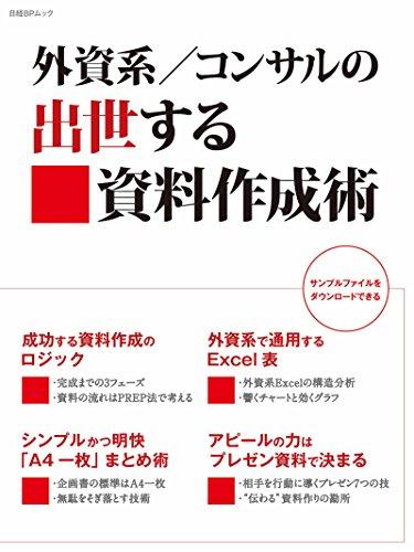 外資系/コンサルの出世する資料作成術(日経BP Next ICT選書)の詳細を見る