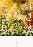 幻想の未来 (角川文庫)