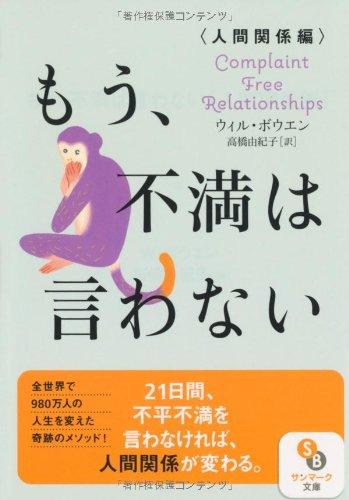 もう、不満は言わない 人間関係編 (サンマーク文庫)