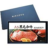 [肉贈] A5 黒毛和牛 選べるカタログギフト 肉 10000円 BAコース【紺】