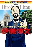 伊藤博文 (小学館版学習まんが人物館)