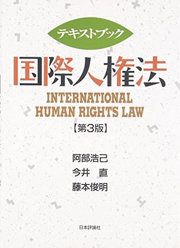 テキストブック国際人権法の詳細を見る