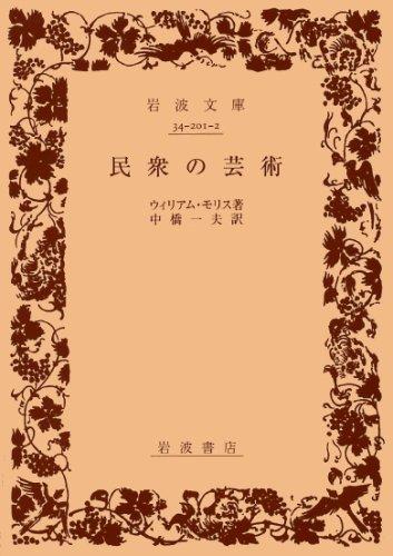 民衆の芸術 (岩波文庫 白 201-2)