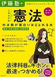 伊藤塾の公務員試験「憲法」の点数が面白いほどとれる本