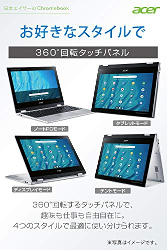 51sB2DuecLL-Amazonで「Acer Chromebook Spin 311 CP311-3H」の英語配列モデルが24,800円のタイムセール!