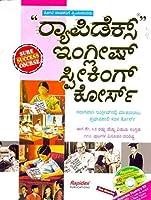 English Speaking Course through Kannada (with CD) - Rapidex Saraagavaagi Englishnalli Maathanaadalu Prabhaavashaali Sarala Kouse