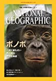 NATIONAL GEOGRAPHIC (ナショナル ジオグラフィック) 日本版 2013年 03月号 [雑誌]