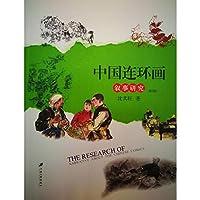 中国连环画叙事研究