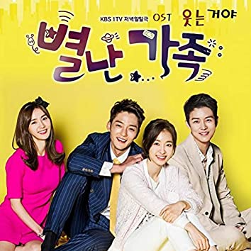 Unsaual Family (KBS 1TV DRAMA) OST Part.1