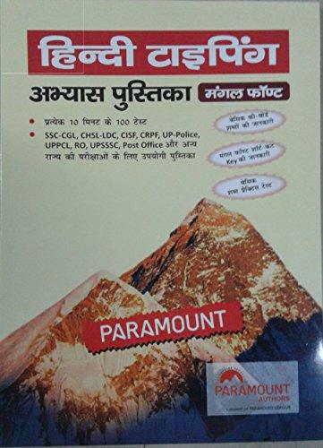 Paramount Hindi Typing Practice Book (Mangal Font)
