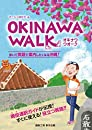 OKINAWA WALK~歩いて英語で案内したくなる沖縄~