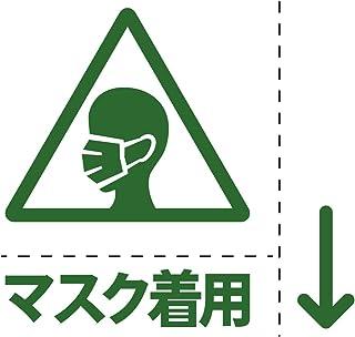 マスク 着用 (矢印付き) シール ステッカー カッティングステッカー 光沢タイプ・防水 耐水・屋外耐候3~4年 (深緑, 200mm)