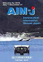 AIM-JAPAN(AIM-J)(Aeronautical Information Manual Japan) [2018年 後期版] 日本航空機操縦士協会 発行 国土交通省航空局・気象庁(第8章)監修 AIMJ