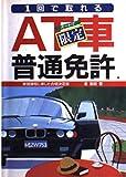 1回で取れるAT(オートマ)車限定普通免許