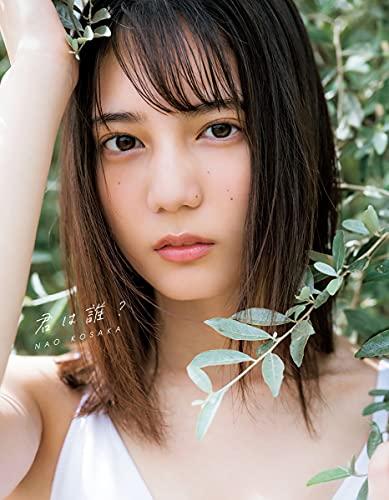 小坂菜緒(日向坂46)1st写真集 君は誰?(楽天ブックス限定カバー)