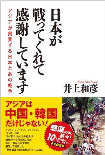日本が戦ってくれて感謝しています アジアが賞賛する日本とあの戦争の詳細を見る