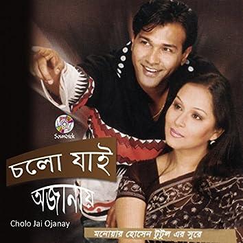 Cholo Jai Ojanay (feat. Munni)