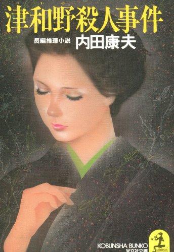 津和野殺人事件 (光文社文庫)