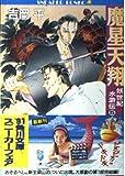 妖世紀水滸伝〈5〉魔星天翔 (角川文庫―スニーカー文庫)