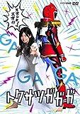 トクサツガガガ DVD BOX[DVD]