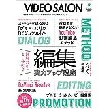 ビデオ SALON (サロン) 2020年 9月号 [雑誌]