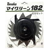 日工タナカ マイグリーンMG182替え刃セット