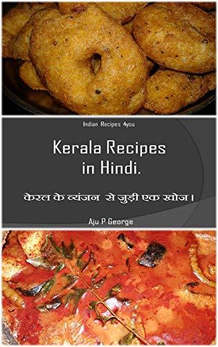 Kerala Recipes in Hindi. (Hindi Edition)