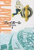 プレイボール 4 (集英社文庫(コミック版))
