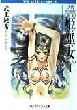 古代幻視行 姫巫女〈1〉北斗七星の少年 (角川文庫―スニーカー文庫)