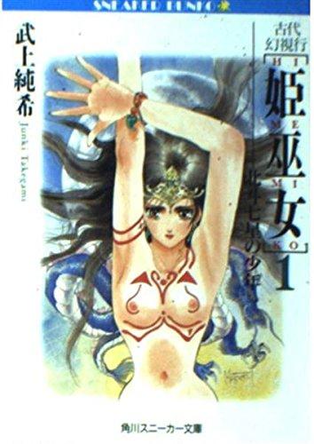 古代幻視行 姫巫女〈1〉北斗七星の少年 (角川文庫―スニーカー文庫)の詳細を見る