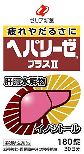 【第3類医薬品】疲れやだるさに 肝臓水解物配合ヘパリーゼプラスII 180錠