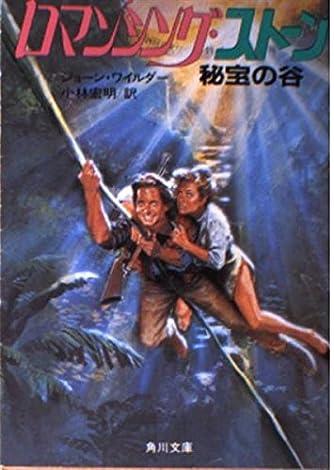 ロマンシング・ストーン―秘宝の谷 (角川文庫 赤 441-1)