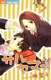 サルヤマっ!(7) (フラワーコミックス)